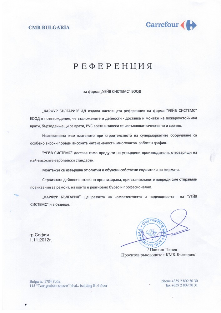 Референция от Карфур България АД