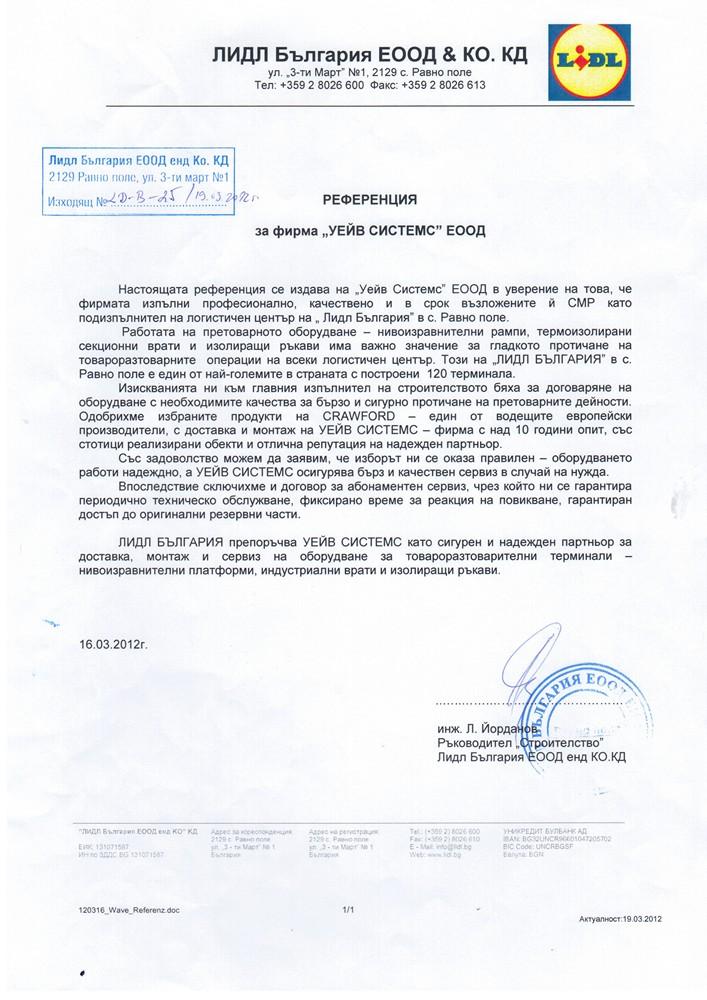 Референция от ЛИДЛ България