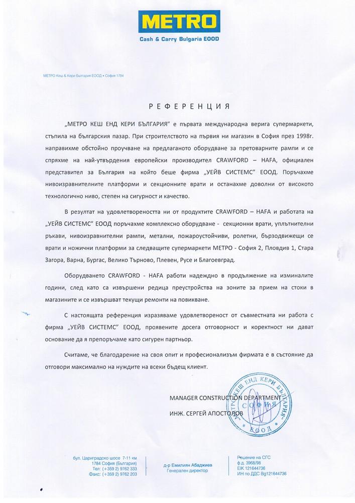 Референция от МЕТРО КЕШ АНД КЕРИ България
